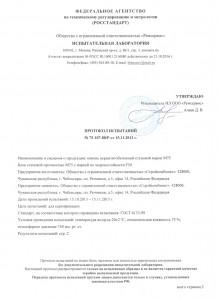 Протокол испытаний керамзитоблоков